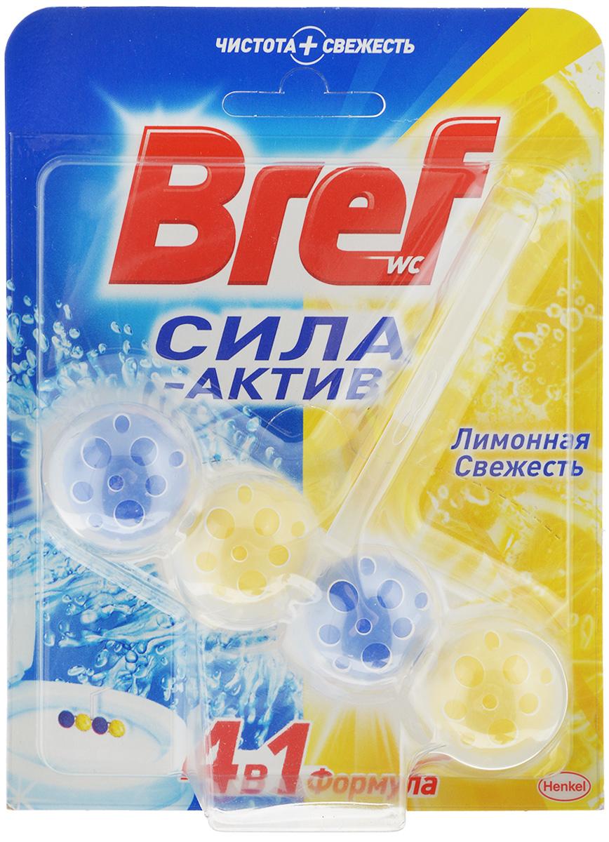 Чистящее средство для унитаза Bref Сила-Актив Лимонная Свежесть -  это подвесной туалетный блок с формулой 4  в 1, который обеспечивает:  1. Гигиеническую чистоту  2. Защиту от известкового налета  3. Лимонную свежесть  4. Обильную пену   Bref Сила-Актив - чистота и свежесть с каждым смыванием!  Освободите корзинку от упаковки. Повесьте Bref Сила-Актив под ободок Вашего унитаза.   Состав:  >30% анионные ПАВ; 5-15% неионогенные ПАВ;   Товар сертифицирован.    Уважаемые клиенты!  Обращаем ваше внимание на возможные изменения в дизайне упаковки. Качественные характеристики товара  остаются неизменными. Поставка осуществляется в зависимости от наличия на складе.    Как выбрать качественную бытовую химию, безопасную для  природы и людей. Статья OZON Гид