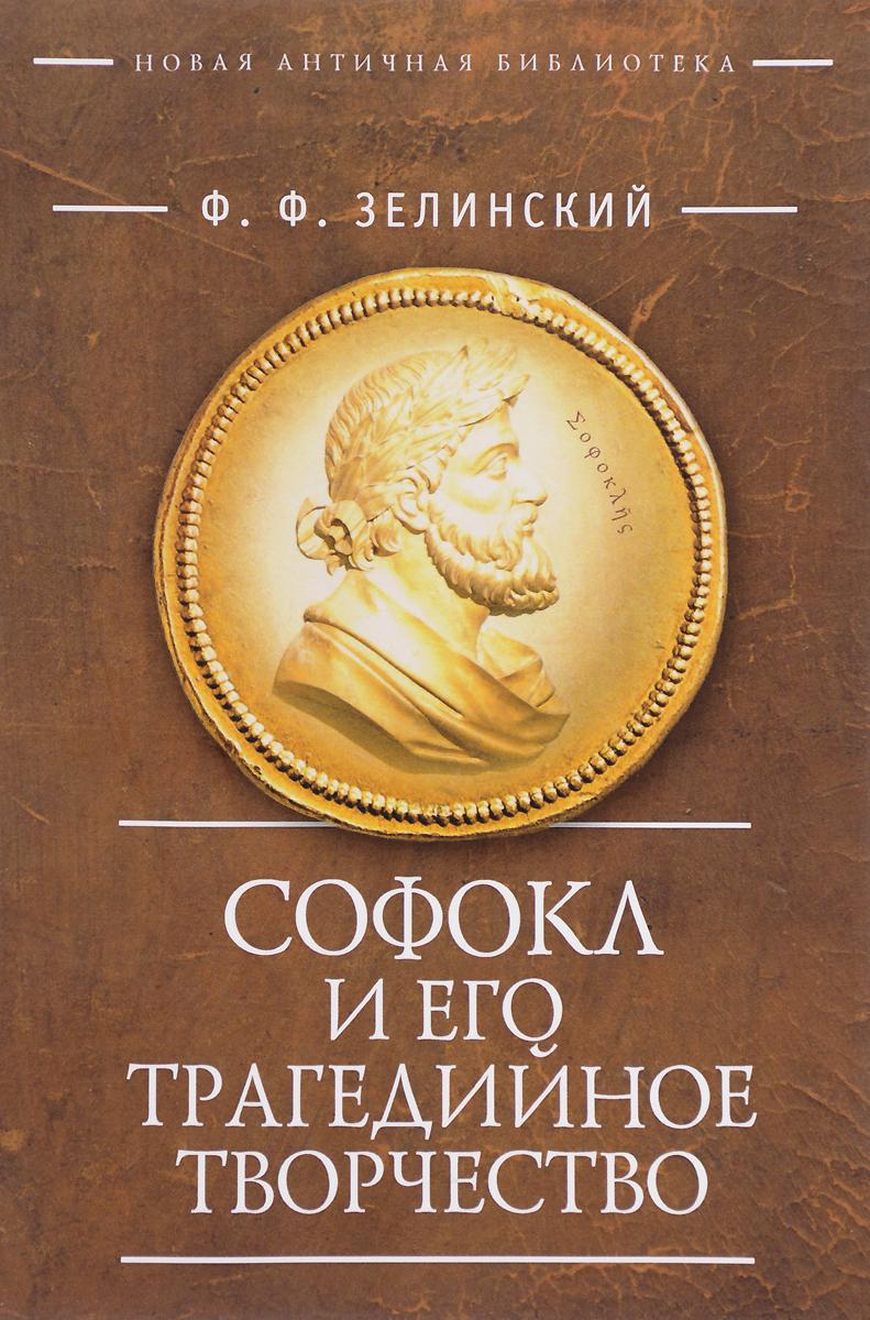 Ф. Ф. Зелинский Софокл и его трагедийное творчество