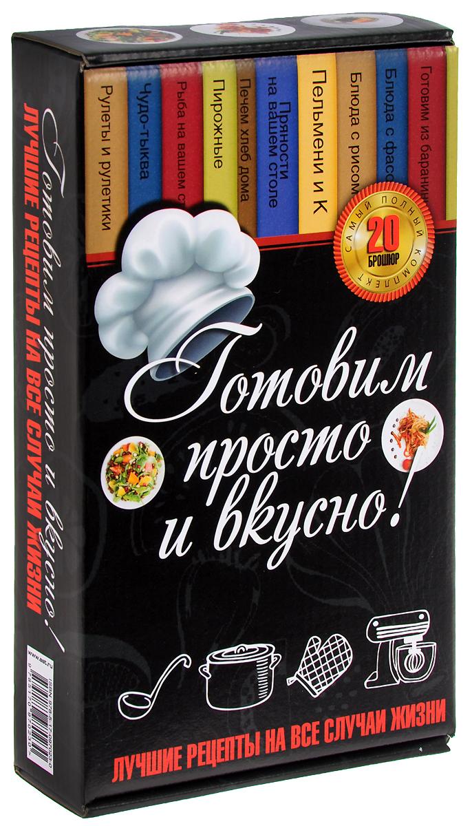 Наталья Фуникова Готовим просто и вкусно! Лучшие рецепты на все случаи жизни (комплект из 20 книг) все цены