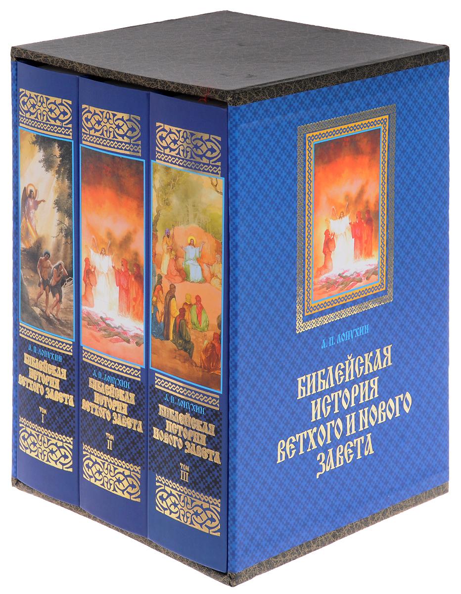 А. П. Лопухин Библейская история Ветхого и Нового Завета (комплект в 3 томах)