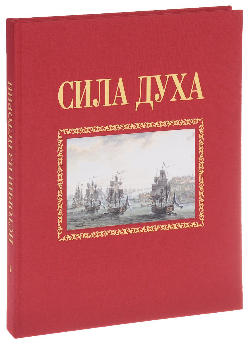 Алексей Сироткин Сила духа. Книга 2
