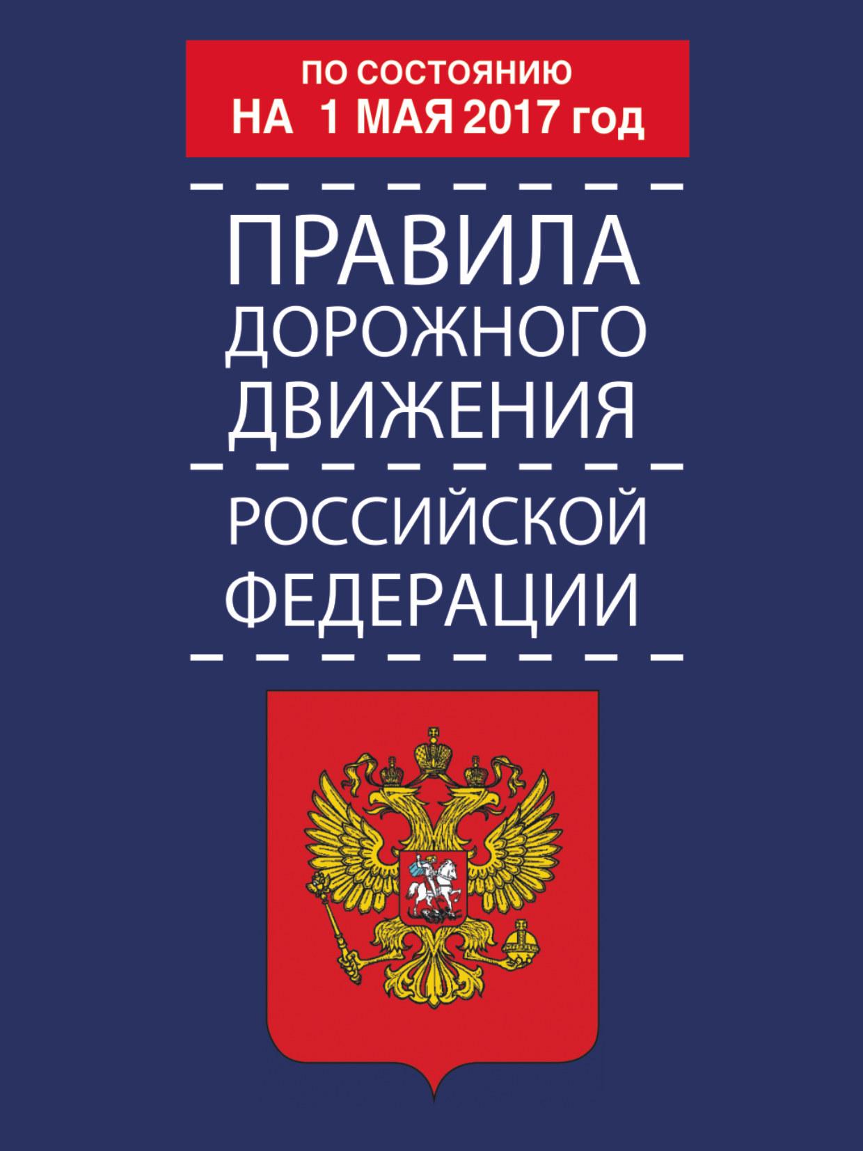 Правила дорожного движения Российской Федерации по состоянию на 1 мая 2017 год