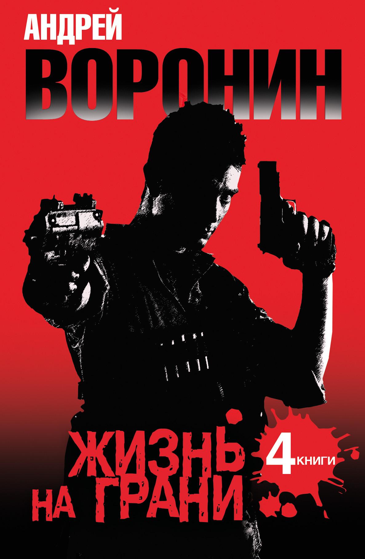9785171015800 - Андрей Воронин: Жизнь на грани. Комплект из 4-х книг - Книга