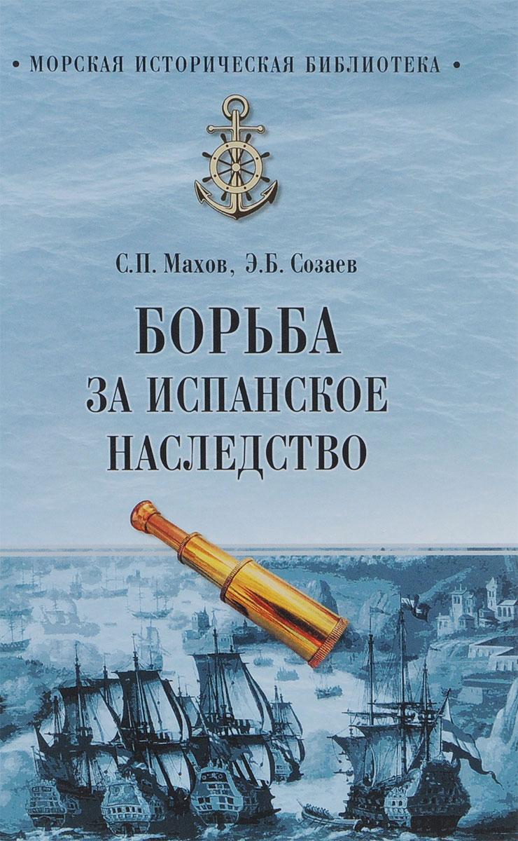 С. П. Махов, Э. Б. Созаев Борьба за испанское наследство пронько в война окончилась война продолжается…