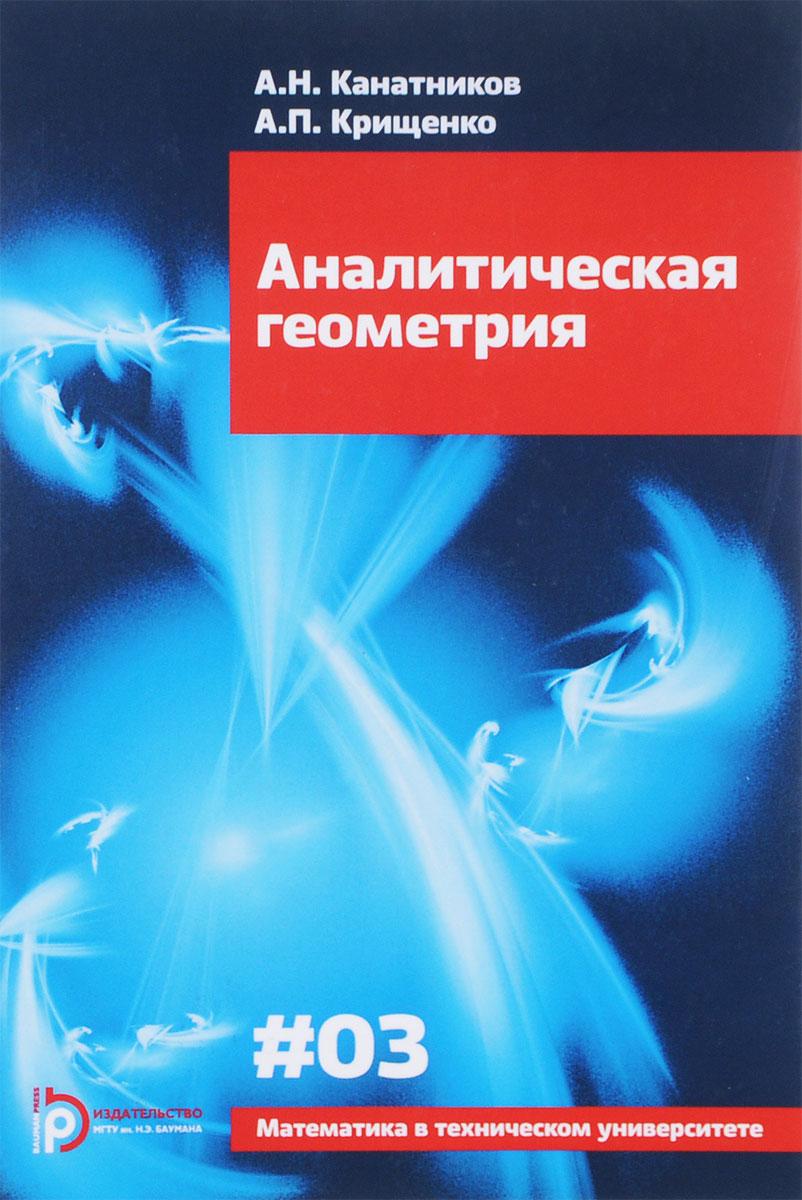 цена А. Н. Канатников, А. П. Крищенко Аналитическая геометрия ISBN: 978-5-7038-3845-7, 978-5-7038-4632-2