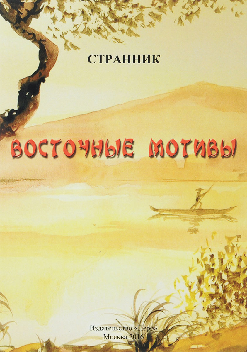 М. А. Дымшиц (Странник) Восточные мотивы