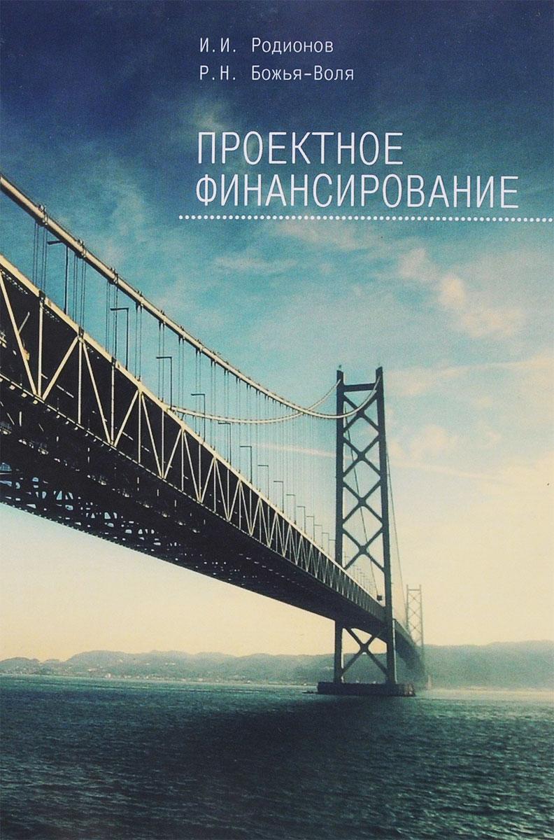 Проектное финансирование. И. И. Радионов, Р. Н. Божья-Воля