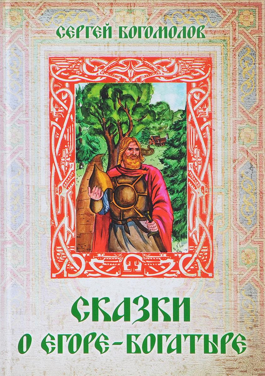 Сергей Богомолов Сказки о Егоре-богатыре ханкук фрикса на ладу гранту
