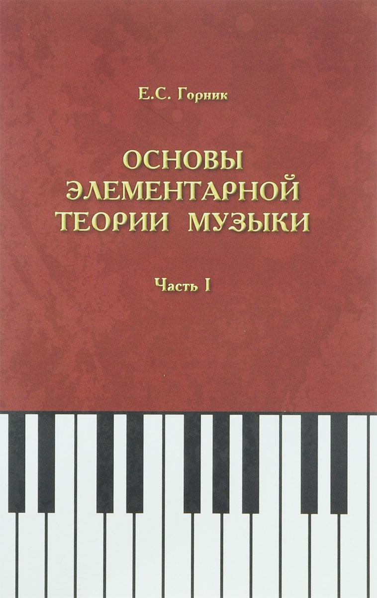 Основы элементарной теории музыки. Часть 1