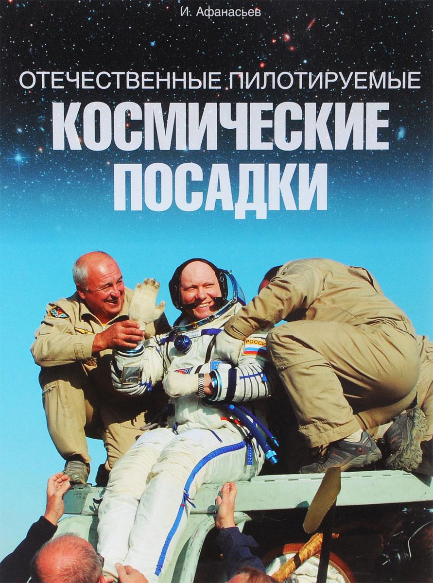 И. Афанасьев Отечественные пилотируемые космические посадки