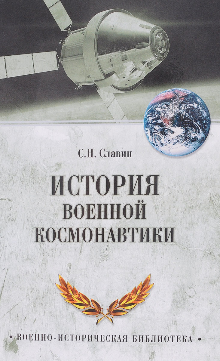 С. Н. Славин История военной космонавтики