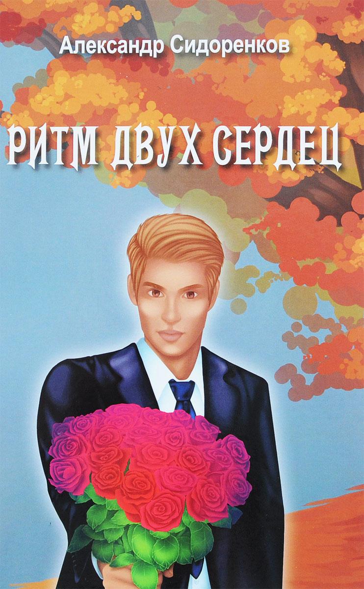 Александр Сидоренков Ритм двух сердец платья дима