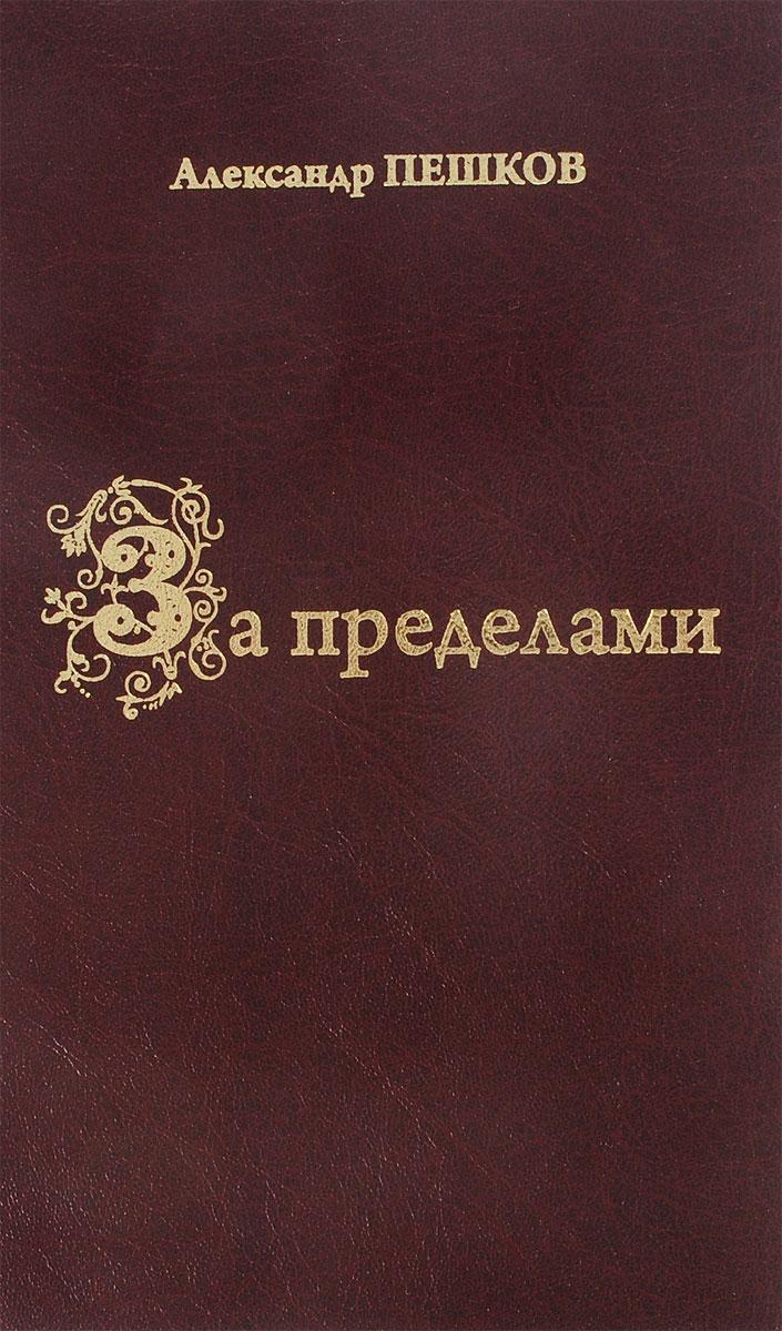 Zakazat.ru: За пределами. Александр Пешков