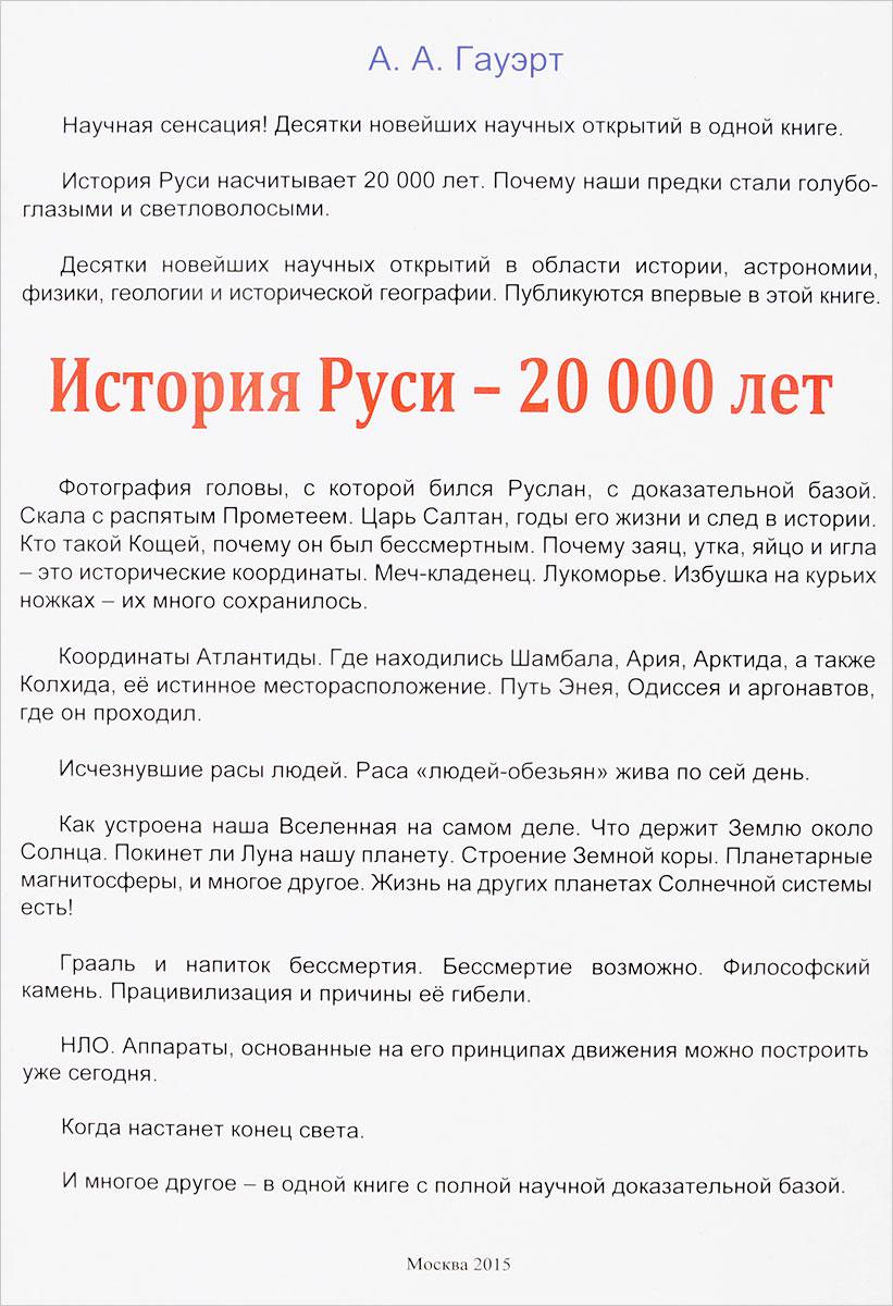 А. А. Гауэрт История Руси - 20000 лет
