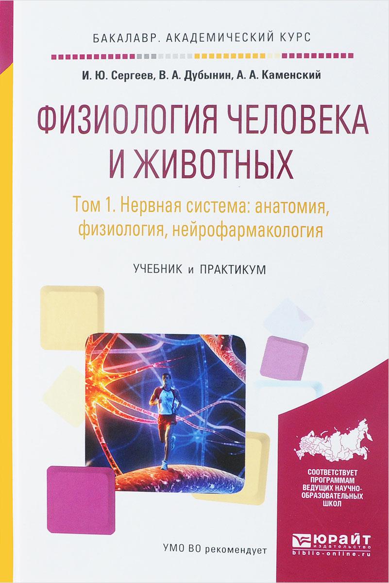 Физиология человека и животных. В 3 томах. Том 1. Нервная система. Анатомия, физиология, нейрофармакология. Учебник и практикум