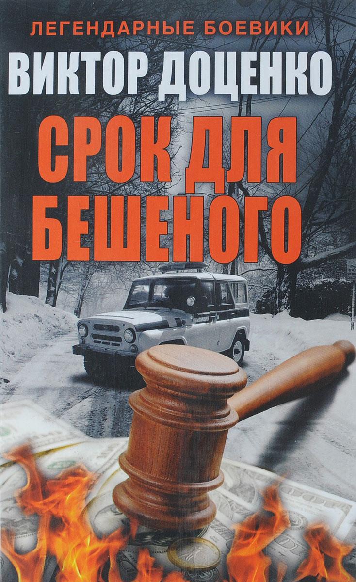 Виктор Доценко Срок для Бешеного книги рипол классик срок для бешеного романы виктора доценко