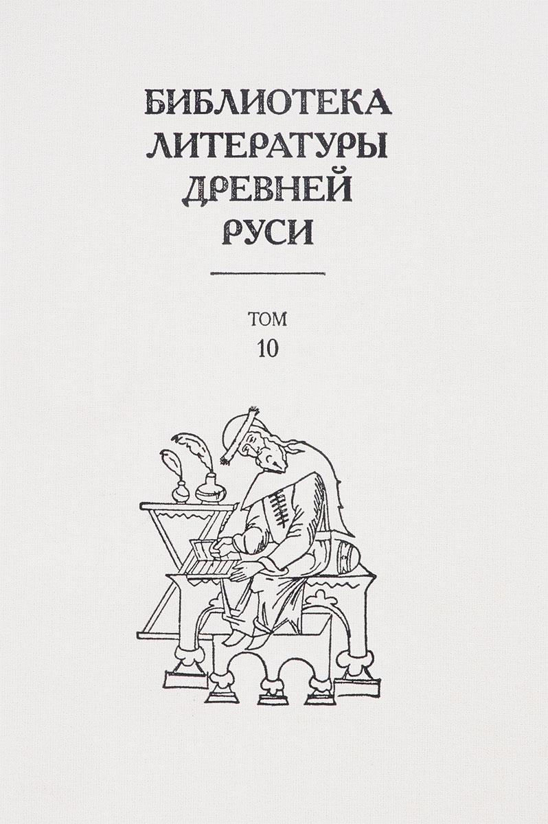 Библиотека литературы Древней Руси. Том 10 текстология древней руси том 1 повесть временных лет