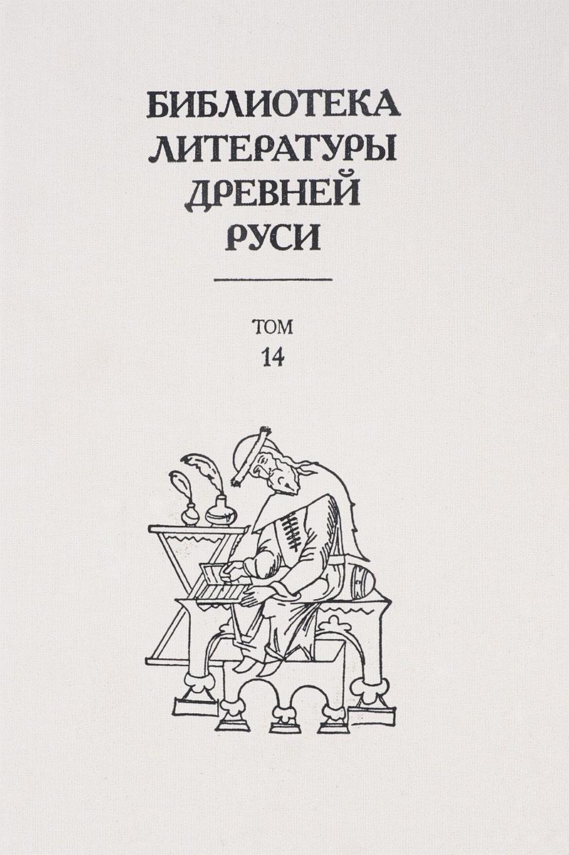 Библиотека литературы Древней Руси. Том 14 лихачев д великое наследие классические произведения литературы древней руси