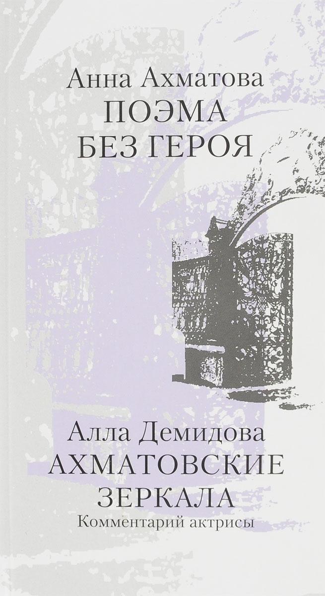 Анна Ахматова, Алла Демидова Анна Ахматова. Поэма без героя. Алла Демидова. Ахматовские зеркала. Комментарий актрисы алла демидова всему на этом свете бывает конец…
