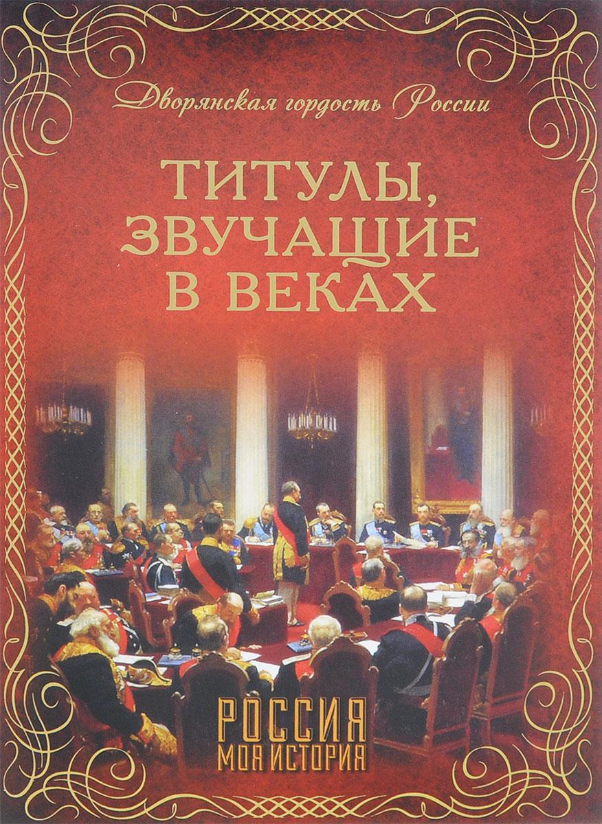 В. А. Благово Титулы, звучащие в веках санкт петербургская дворянская родословная книга роды чье внесение