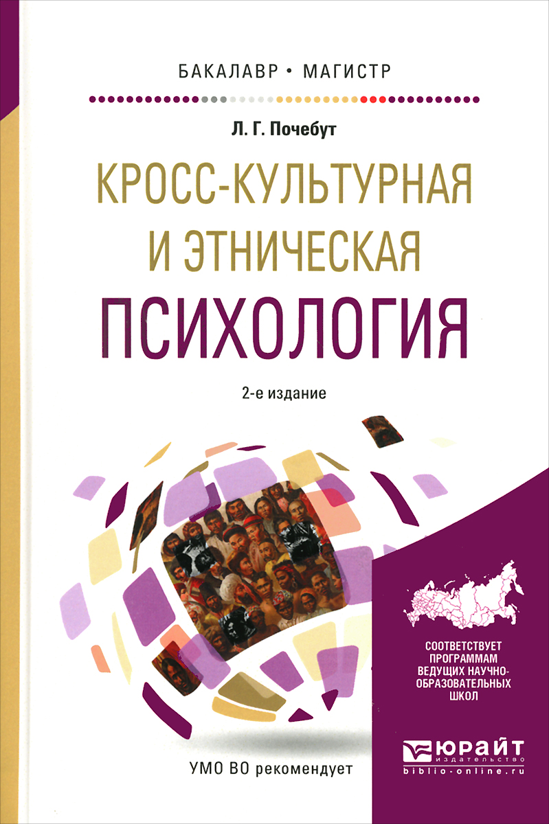 Л. Г. Почебут Кросс-культурная и этническая психология. Учебное пособие