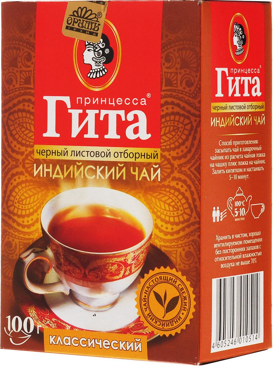 Принцесса Гита Классический черный чай, 100 г1051-64Чай Принцесса Гита Классический - идеальный выбор для любителей настоящего индийского чая. Чашка этого тонизирующего чая подарит вам бодрость и хорошее настроение на весь день.