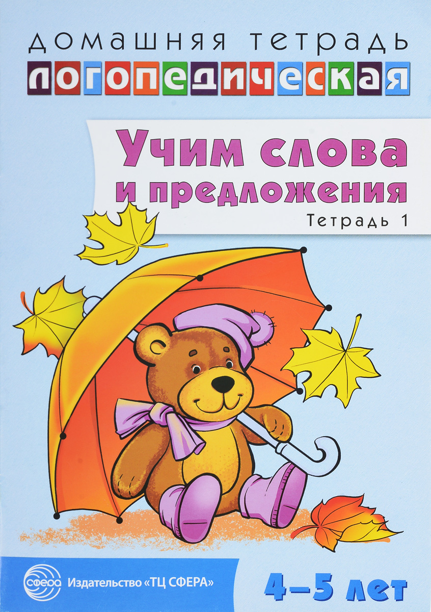 Учим слова и предложения. Речевые игры и упражнения для детей 4-5 лет. В 2 тетрадях. Тетрадь 1
