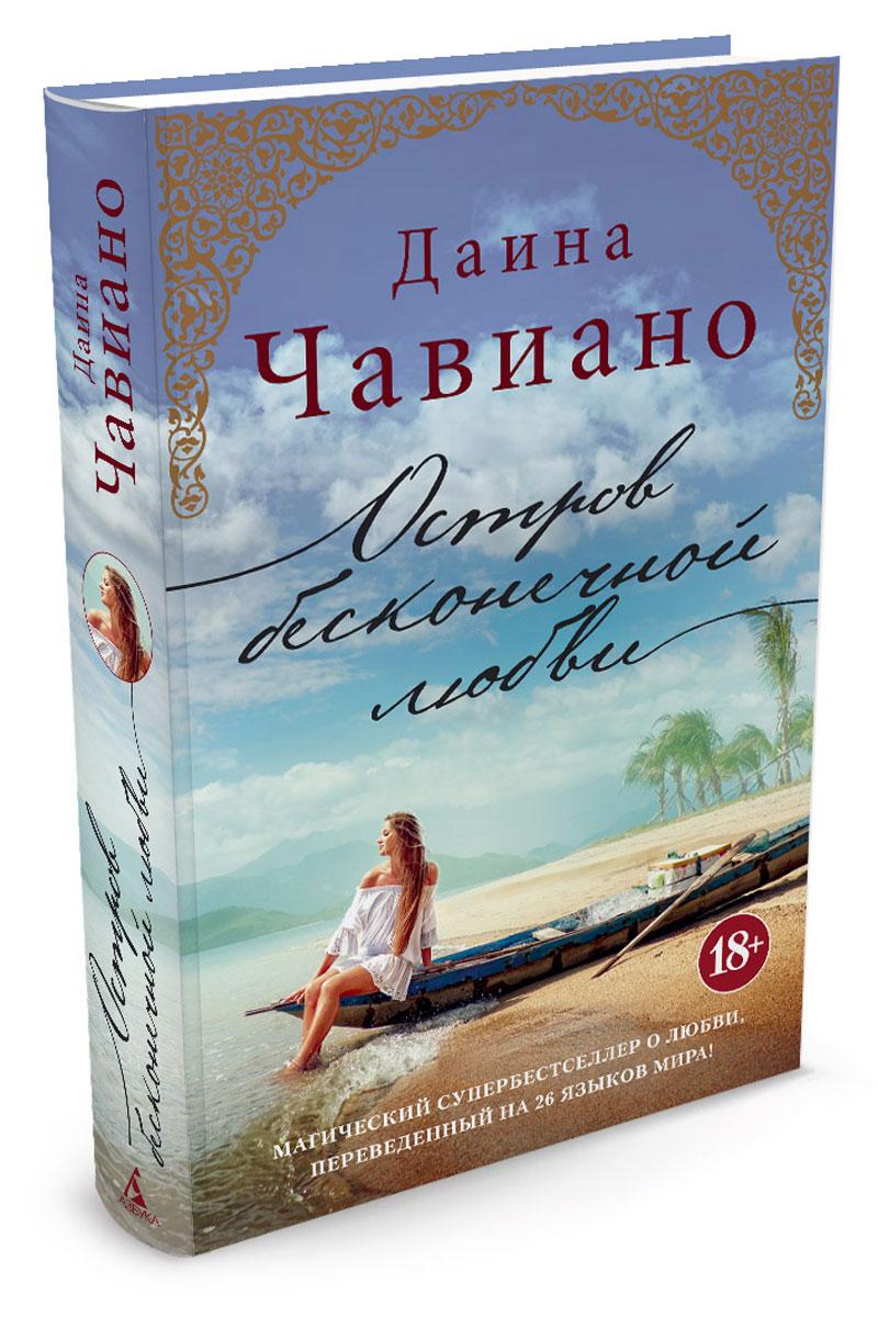 Диана Чавиано Остров бесконечной любви книги азбука остров бесконечной любви
