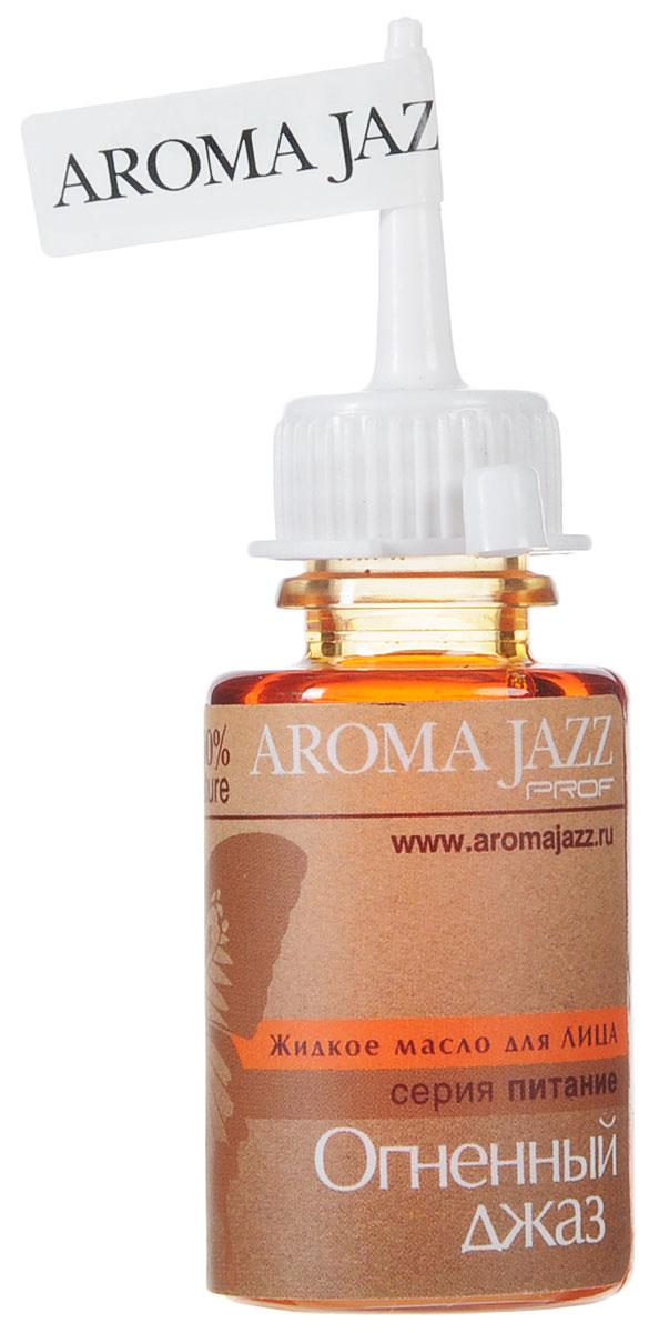Aroma Jazz Масло жидкое для лица Огненный джаз, 25 мл2401tДействие: увлажняет, разглаживает кожу, придает ей сияние и упругость, обновляет клетки и заживляет рубцы. Масло восстанавливает защитные функции кожи, усиливает липидный и клеточный обмен, укрепляет соединительные ткани и предотвращает воспалительные процессы. Идеальная защита для сухой, утратившей эластичность кожи. Противопоказания: аллергическая реакция на составляющие компоненты. Срок хранения: 24 месяца. После вскрытия упаковки рекомендуется использование помпы, использовать в течение 6 месяцев. Не рекомендуется снимать помпу до завершения использования.