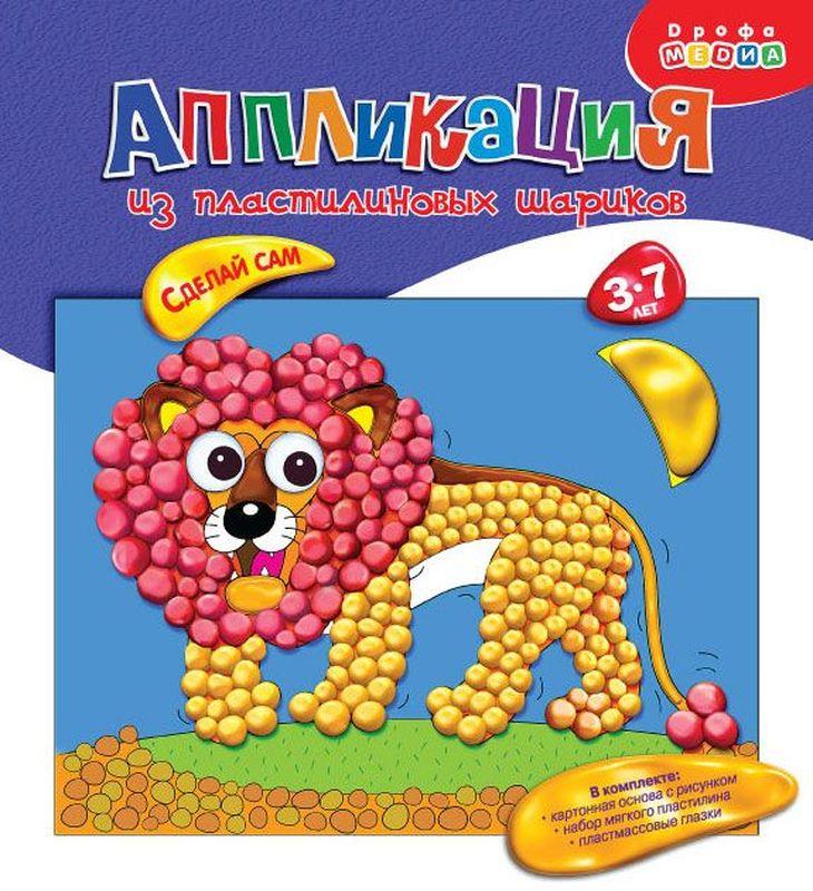 Дрофа-Медиа Аппликация из пластилиновых шариков Лев