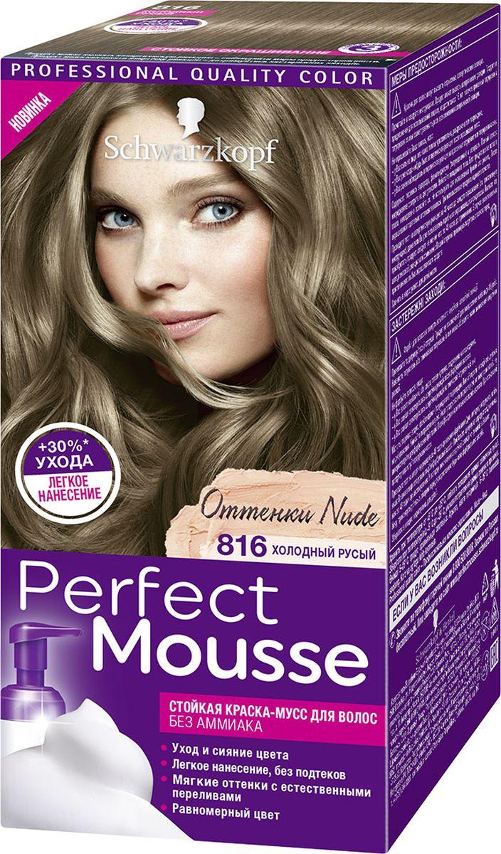 Perfect Mousse Краска для волос 816 Холодный Русый 92,5 мл093536515ПРИДАЙТЕ ВОЛОСАМ ИНТЕНСИВНЫЙ ГЛЯНЦЕВЫЙ БЛЕСК! 100% стойкости, 0% аммиака, на 30% больше ухода* Хотите окрасить волосы без лишних усилий? Попробуйте самый простой способ! Легкое дозирование и равномерное нанесение без подтеков благодаря удобному