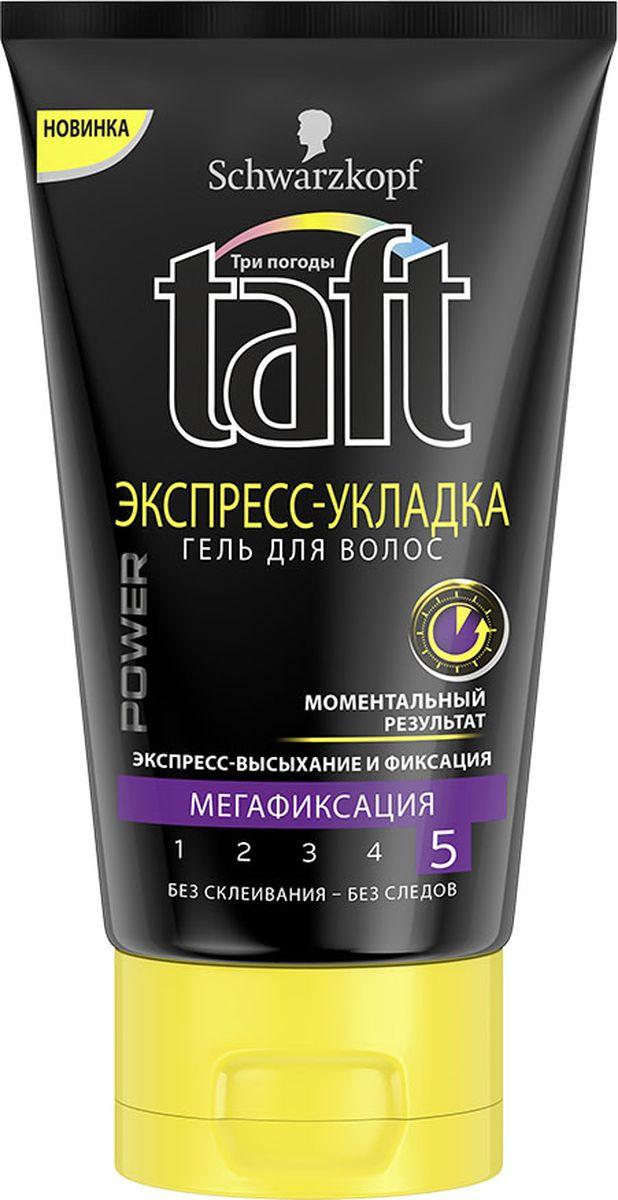 Taft Classic Гель для волос Power Экспресс-Укладка, 150 мл09062831МОМЕНТАЛЬНЫЙ РЕЗУЛЬТАТ - ЭКСПРЕСС-ВЫСЫХАНИЕ И ФИКСАЦИЯ - МЕГАФИКСАЦИЯ