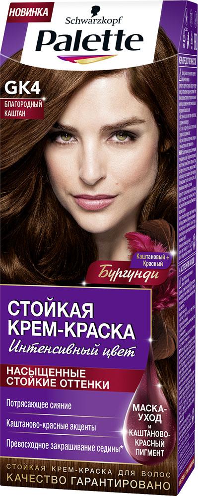 Palette Стойкая крем-краска GK4 Благородный каштан 110 мл0934352711Откройте для себя Стойкую крем-краску Palette с Кератин-Комплексом для длительной интенсивности и богатства цвета. Впервые в комплекте роскошная МАСКА-УХОД сделает Ваши волосы до 2 раз более ухоженными.