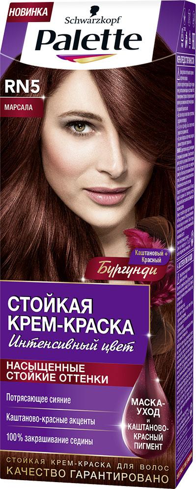 Palette Стойкая крем-краска RN5 Марсала 110 мл0934352715Откройте для себя Стойкую крем-краску Palette с Кератин-Комплексом для длительной интенсивности и богатства цвета. Впервые в комплекте роскошная МАСКА-УХОД сделает Ваши волосы до 2 раз более ухоженными.