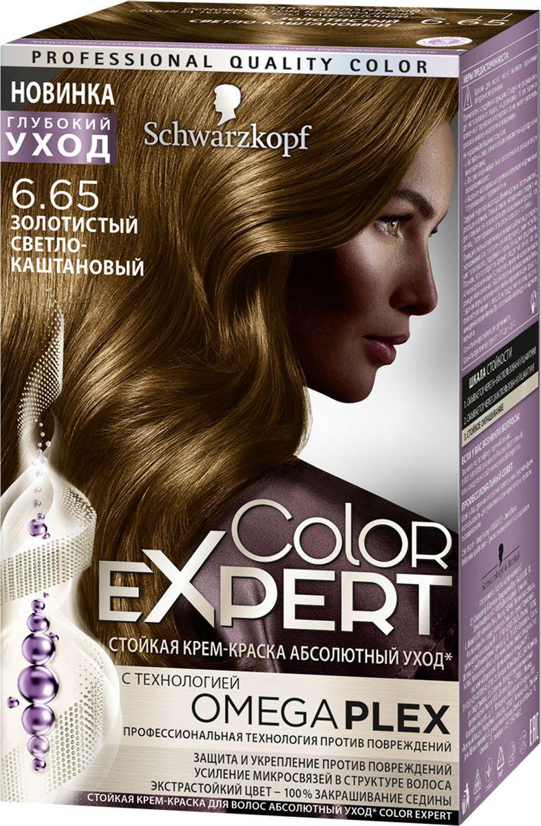 Color Expert Краска для волос 6.65 Золотистый светло-каштановый167 мл09342750665Стойка крем-краска COLOR EXPERT c профессиональной технологией против повреждений OmegaPLEX. Революционная технология OMEGAPLEX защищает и усиливает микросвязи в структуре волоса, препятствуя ломкости волос во время и после окрашивания. Волосы становятся