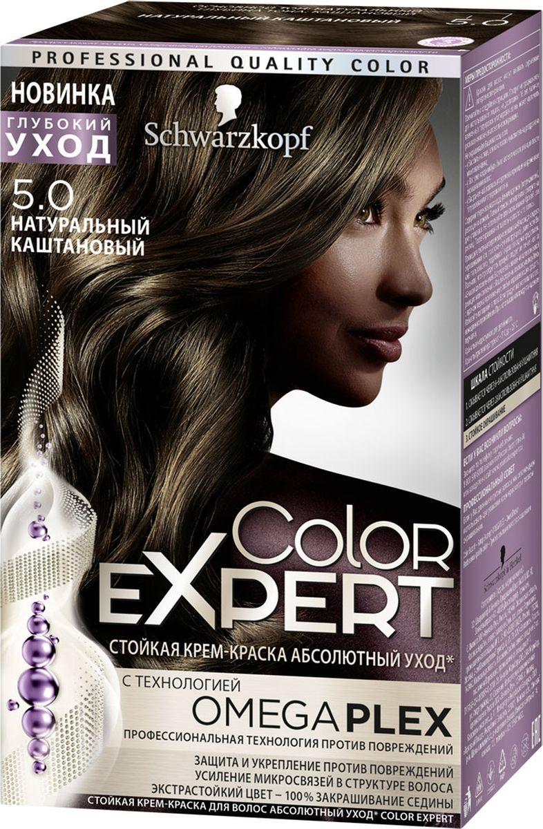 Color Expert Краска для волос 5.0 Натуральный каштановый167 мл0934275050Стойка крем-краска COLOR EXPERT c профессиональной технологией против повреждений OmegaPLEX. Революционная технология OMEGAPLEX защищает и усиливает микросвязи в структуре волоса, препятствуя ломкости волос во время и после окрашивания. Волосы становятся до 90% менее ломкими, приобретая здоровое сияние и экстрастойкий насыщенный цвет без седины.