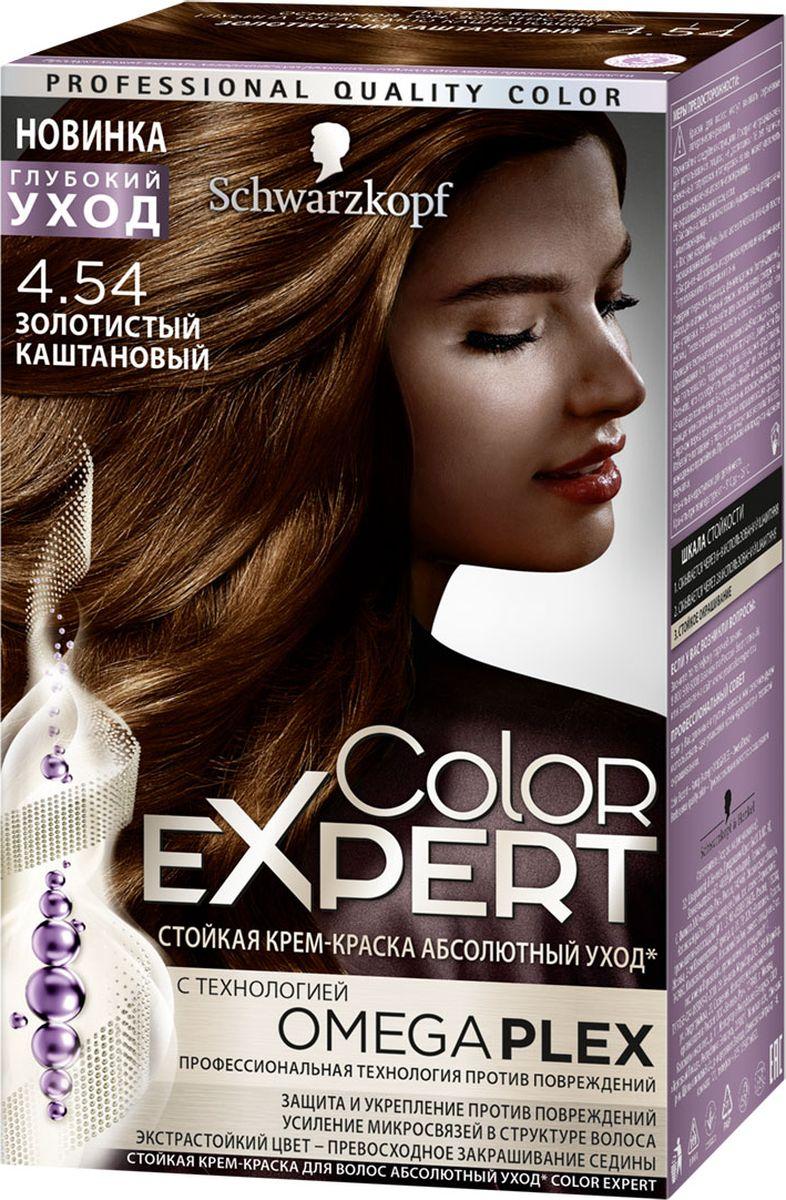 Color Expert Краска для волос 4.54 Золотистый каштановый167 мл09342750454Стойка крем-краска COLOR EXPERT c профессиональной технологией против повреждений OmegaPLEX. Революционная технология OMEGAPLEX защищает и усиливает микросвязи в структуре волоса, препятствуя ломкости волос во время и после окрашивания. Волосы становятся