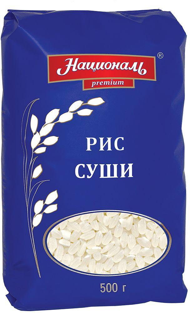 Националь рис круглозерный Суши, 500 г рис мистраль кубань белый круглозерный в варочных пакетах 8 62 5г
