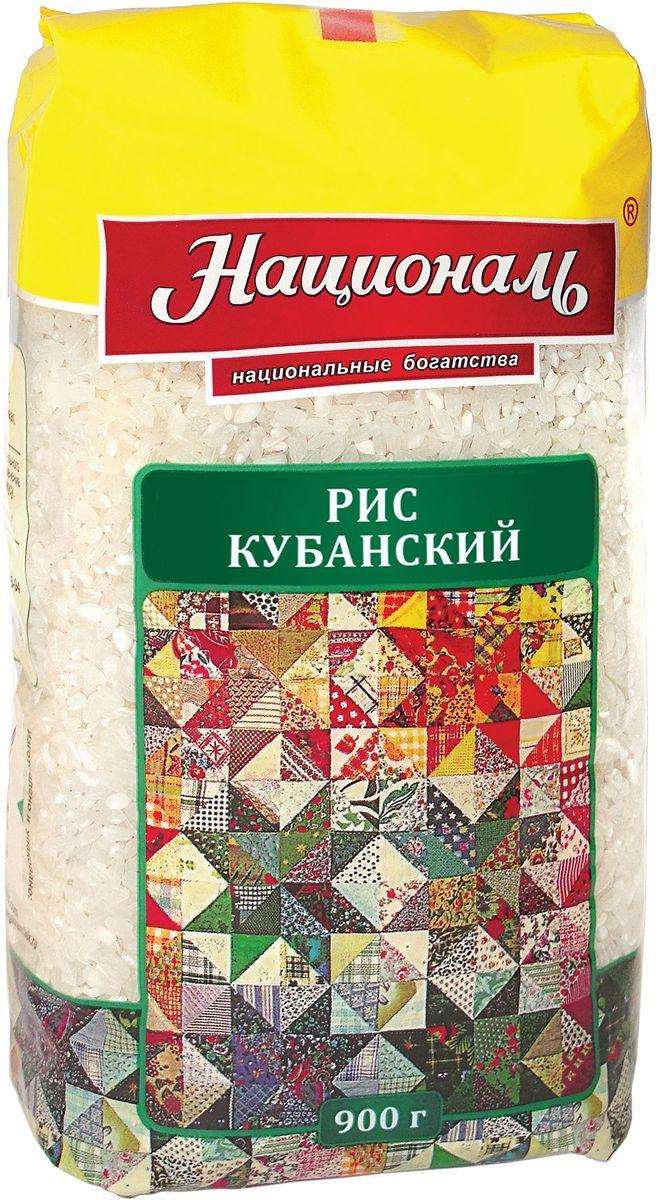 Националь рис круглозерный Кубанский, 900 г rosenfellner muhle органический рис басмати 500 г