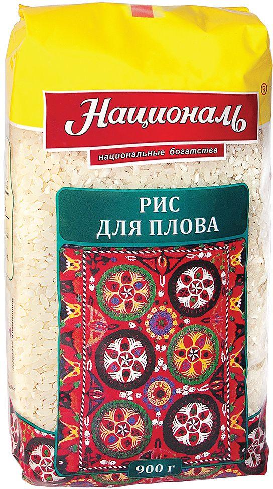 Националь Рис среднезерный для плова, 900 г националь рис длиннозерный азиатский 900 г
