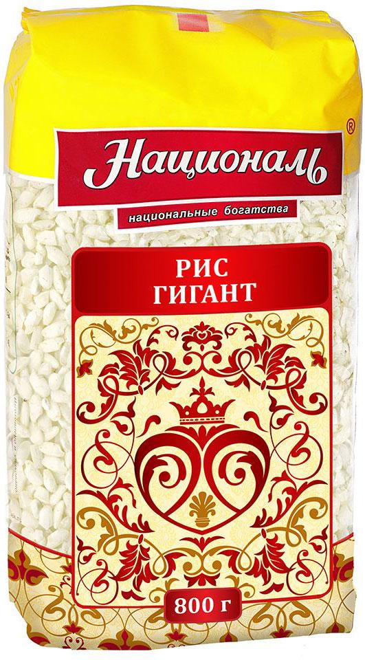Националь Рис среднезерный Гигант, 800 г националь рис круглозерный ризотто 500 г