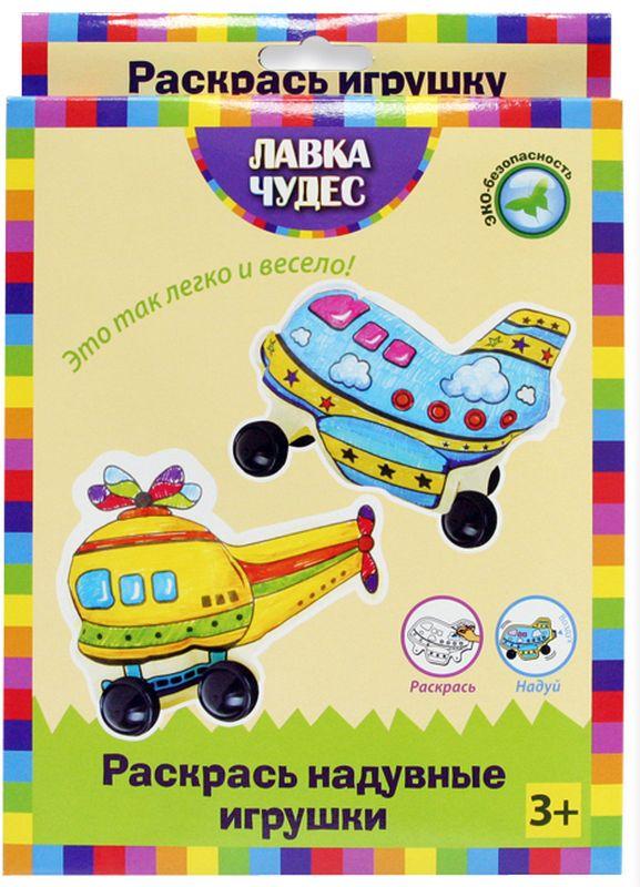 Лавка чудес Набор для раскрашивания надувной игрушки Воздушный транспорт