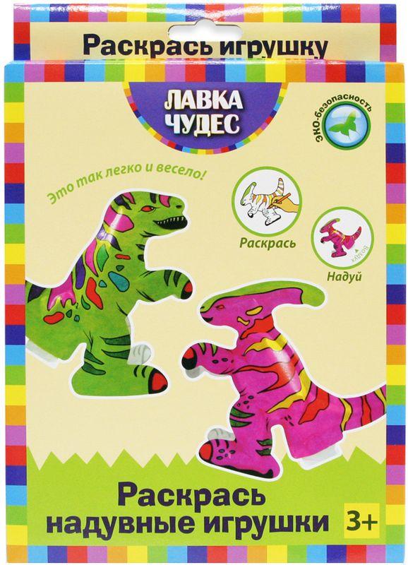 Лавка чудес Набор для раскрашивания надувной игрушки Тиранозавр и Паразауролоф