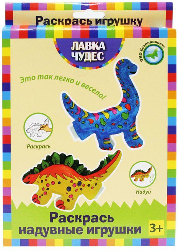 Лавка чудес Набор для раскрашивания надувной игрушки Сейсмозавр и Стегозавр