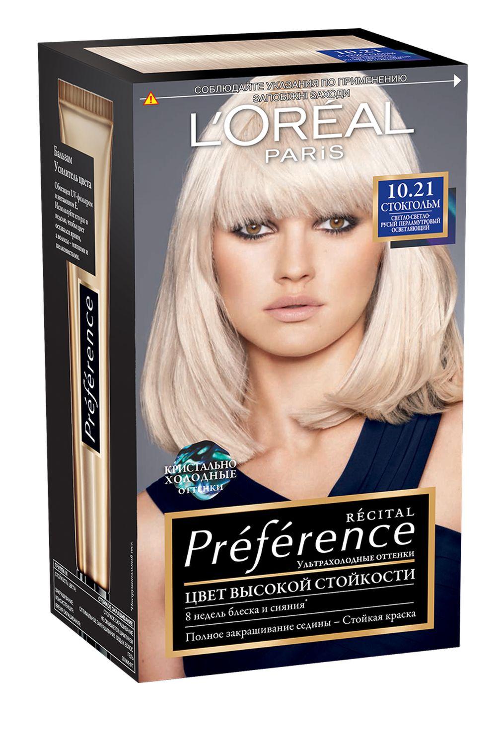 LOreal Paris Стойкая краска для волос Preference, оттенок 10.21, СтокгольмLC-81246974Краска для волос Лореаль Париж Преферанс - премиальное качество окрашивания! Она создана ведущими экспертами лабораторий Лореаль Париж в сотрудничестве с профессиональным колористом Кристофом Робином. В результате исследований был разработан уникальный состав краски, основанный на более объемных красящих пигментах. Стойкая краска способна дольше удерживаться в структуре волос, создавая неповторимый яркий цвет, устойчивый к вымыванию и возникновению тусклости. Комплекс Экстраблеск добавит блеска насыщенному цвету волос. Красивые шелковые волосы с насыщенным цветом на протяжении 8 недель после окрашивания!В состав упаковки входит: флакон гель-краски (60 мл), флакон-аппликатор с проявляющим кремом (60 мл), бальзам Усилитель цвета (54 мл), инструкция, пара перчаток.1. Стойкий сияющий цвет 2. Делает волосы мягкими и шелковистыми 3. Полное закрашивание седины