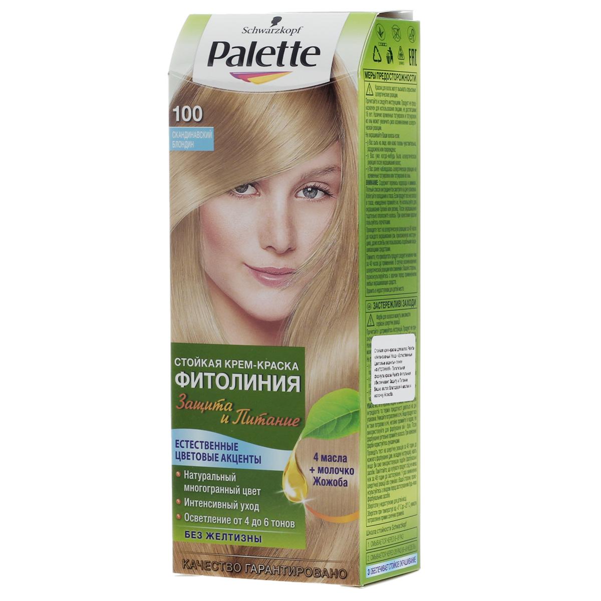 PALETTE Краска для волос ФИТОЛИНИЯ оттенок 100 Скандинавский блондин, 110 мл9352505Откройте для себя больше ухода для более интенсивного цвета: новая питающая крем-краска Palette Фитолиния, обогащенная 4 маслами и молочком Жожоба. Насладитесь невероятно мягкими и сияющими волосами, полными естественного сияния цвета и стойкой интенсивности. Питательная формула обеспечивает надежную защиту во время и после окрашивания и поразительно глубокий уход. А интенсивные красящие пигменты отвечают за насыщенный и стойкий результат на ваших волосах. Побалуйте себя широким выбором натуральных оттенков, ведь палитра Palette Фитолиния предлагает оригинальную подборку оттенков для создания естественных цветовых акцентов и глубокого многогранного цвета.