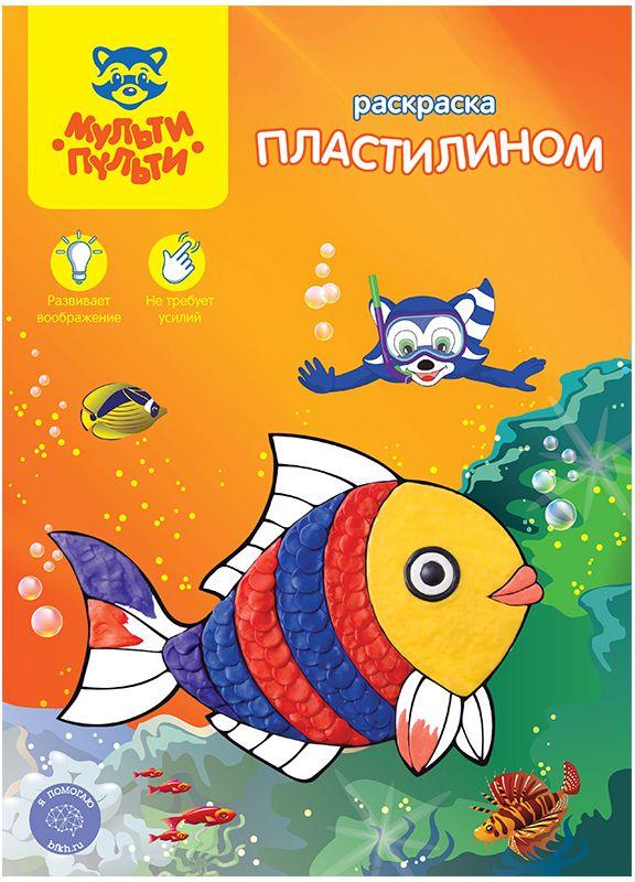 Мульти-Пульти Раскраска пластилином Подводный мир вайц к мир юных