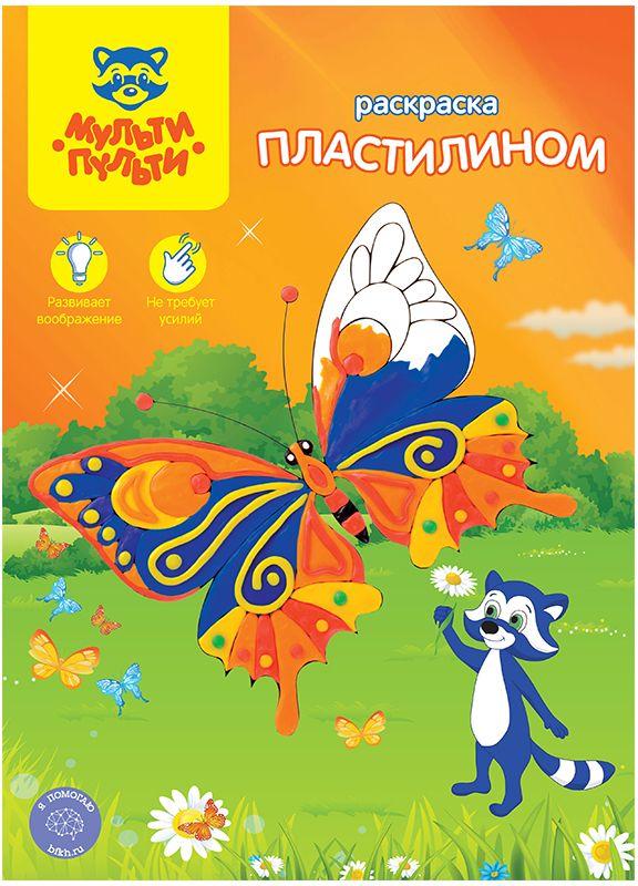 Мульти-Пульти Раскраска пластилином Бабочки