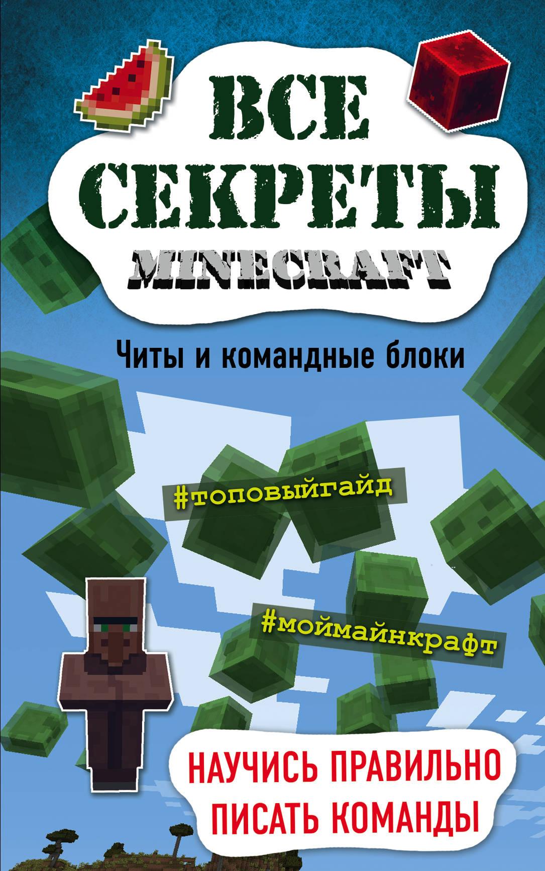 Скачать книгу все секреты minecraft меган миллер fb2 торрент полная книга