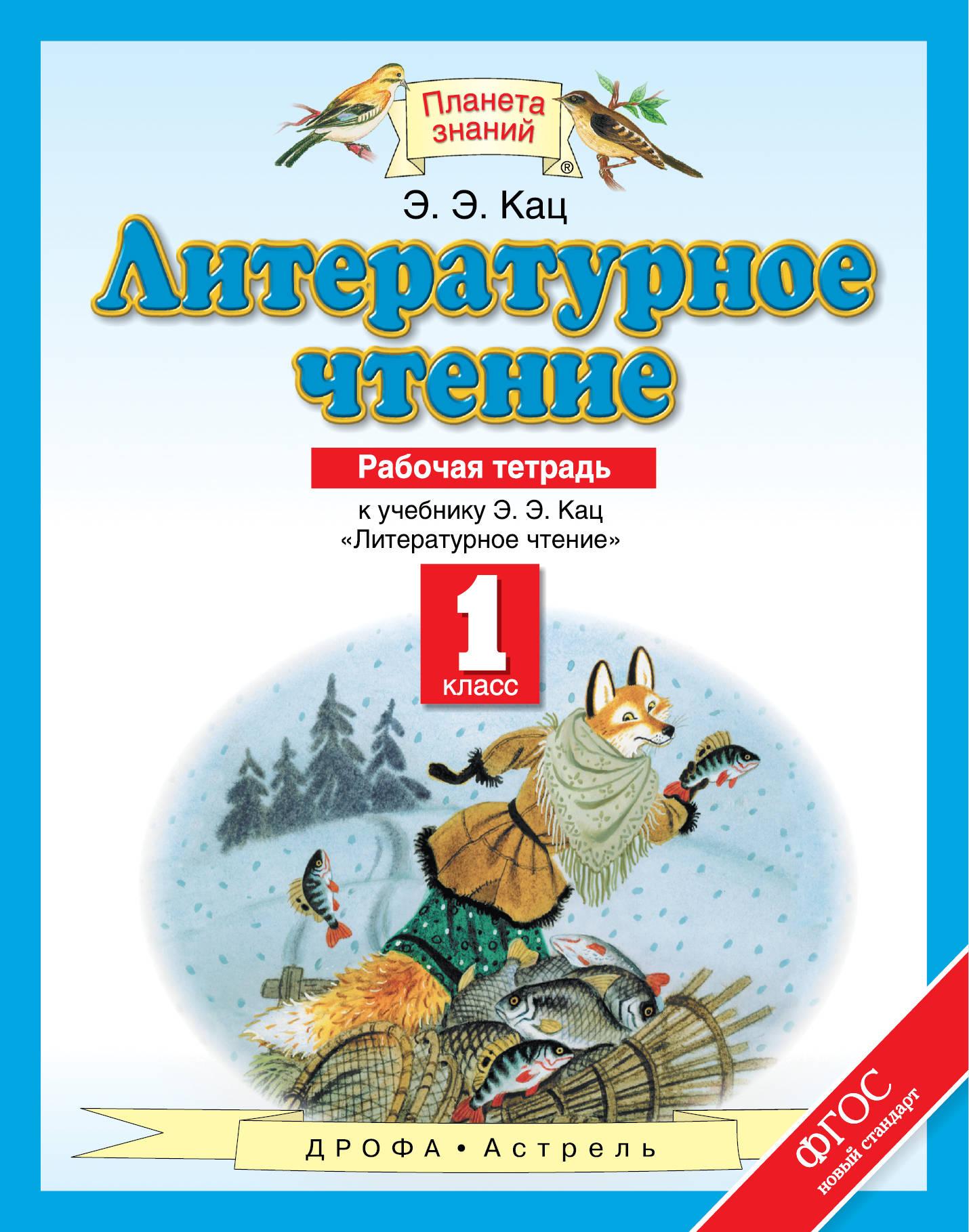 Литературное чтение. 1 класс. Рабочая тетрадь, Кац Элла Эльханоновна